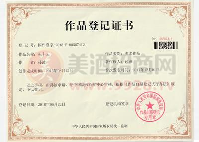 火车头作品登记证书