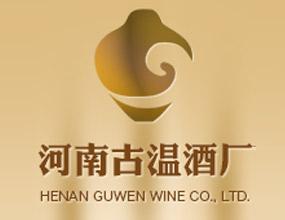 河南古温酒厂