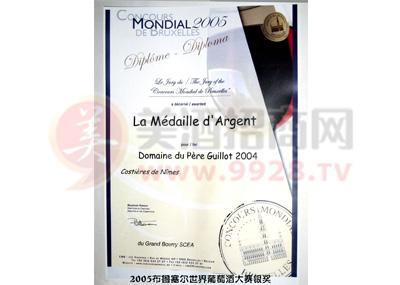 2005布鲁塞尔世界葡萄酒大赛银奖