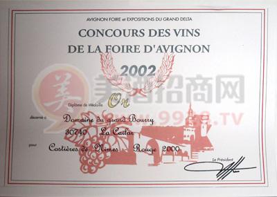 2002阿维尼翁顶级葡萄酒大赛金奖