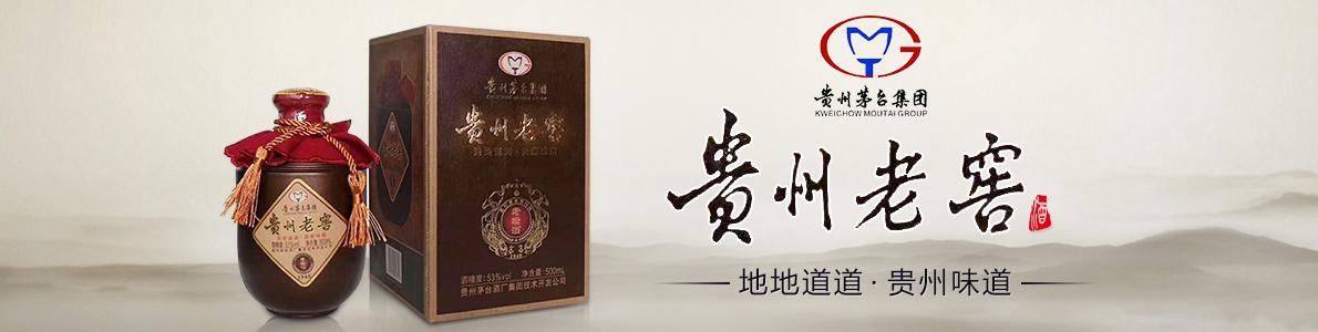 贵州茅台酒厂集团技术开发公司贵州老窖酒