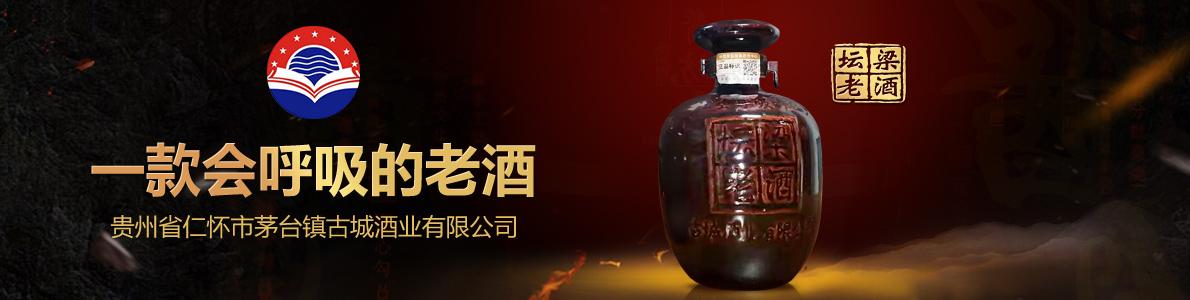 �F州省仁�咽忻┡_�古城酒�I有限公司