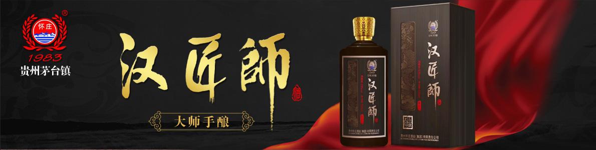 贵州怀庄酒业(集团)有限责任公司纪念酒系列