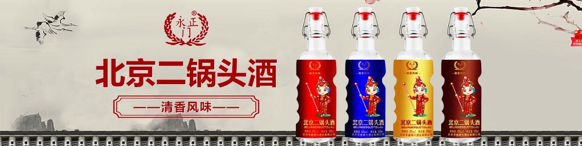 北京京鑫��d酒�I有限公司