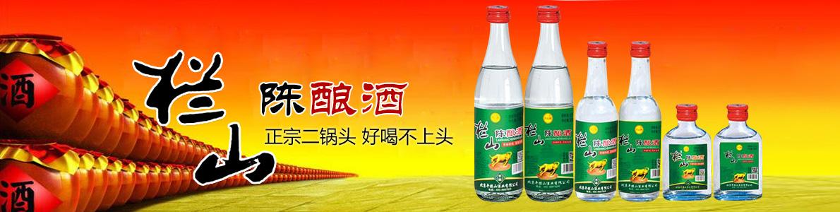 北京午�r山酒�I有限公司