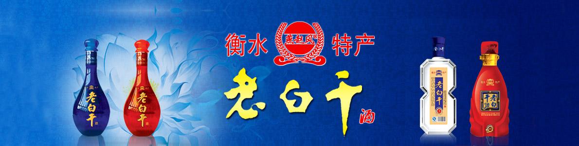河北燕�w酒�I有限公司