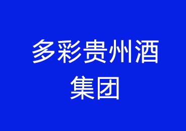多彩贵州酒集团