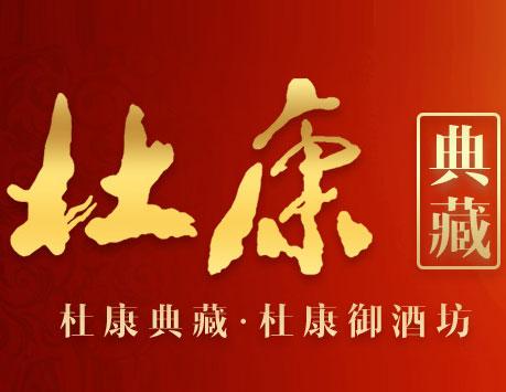 洛陽杜康控股杜康典藏事業部