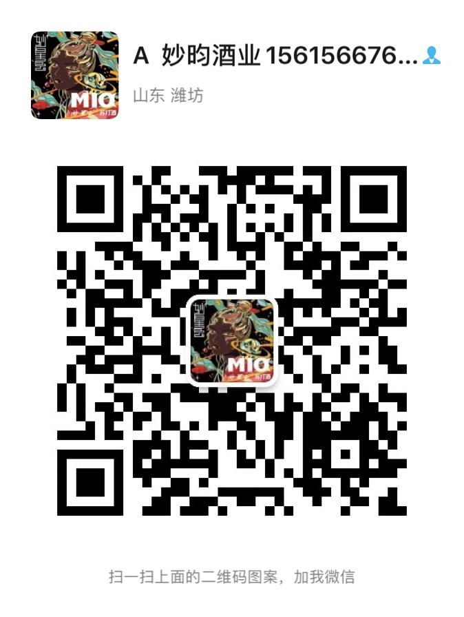 �H坊妙昀酒�I有限公司官方微信