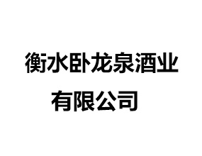 衡大集團衡水臥龍泉酒業有限公司