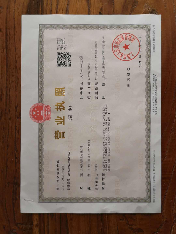 上海嘉美酒业有限公司