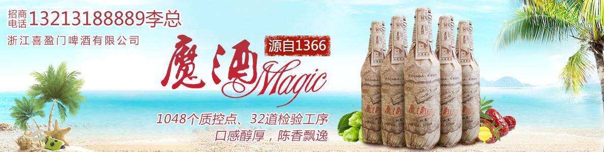 浙江喜盈�T啤酒有限公司