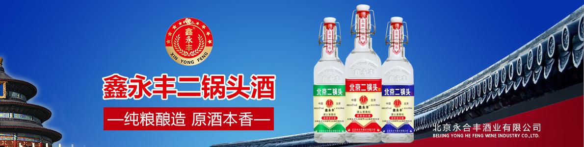 北京永合�S酒�I有限公司