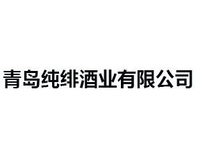 青島純緋酒業有限公司