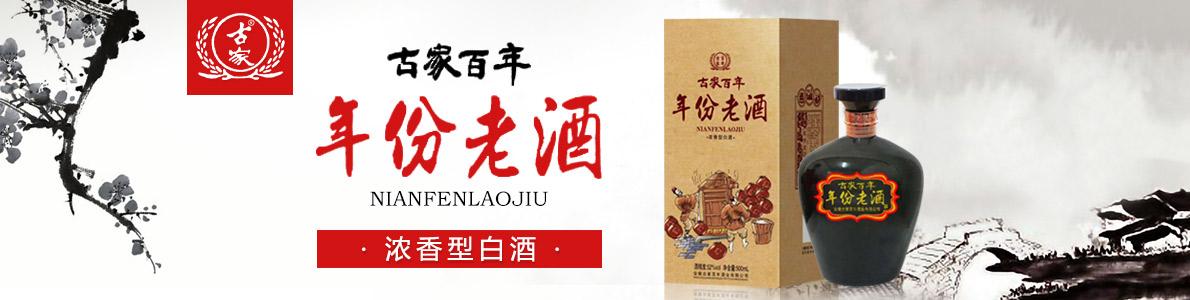 安徽古家百年酒�I有限公司