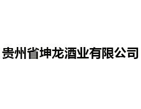 貴州省坤龍酒業有限公司