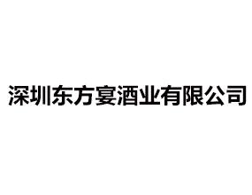 深圳东方宴酒业有限公司(鹦鹉王)