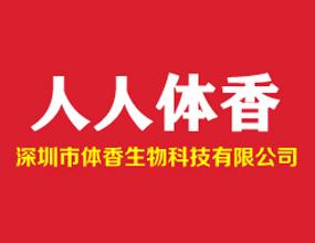 深圳市体香生物科技有限公司