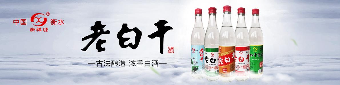 衡水清泉源酒�I有限公司