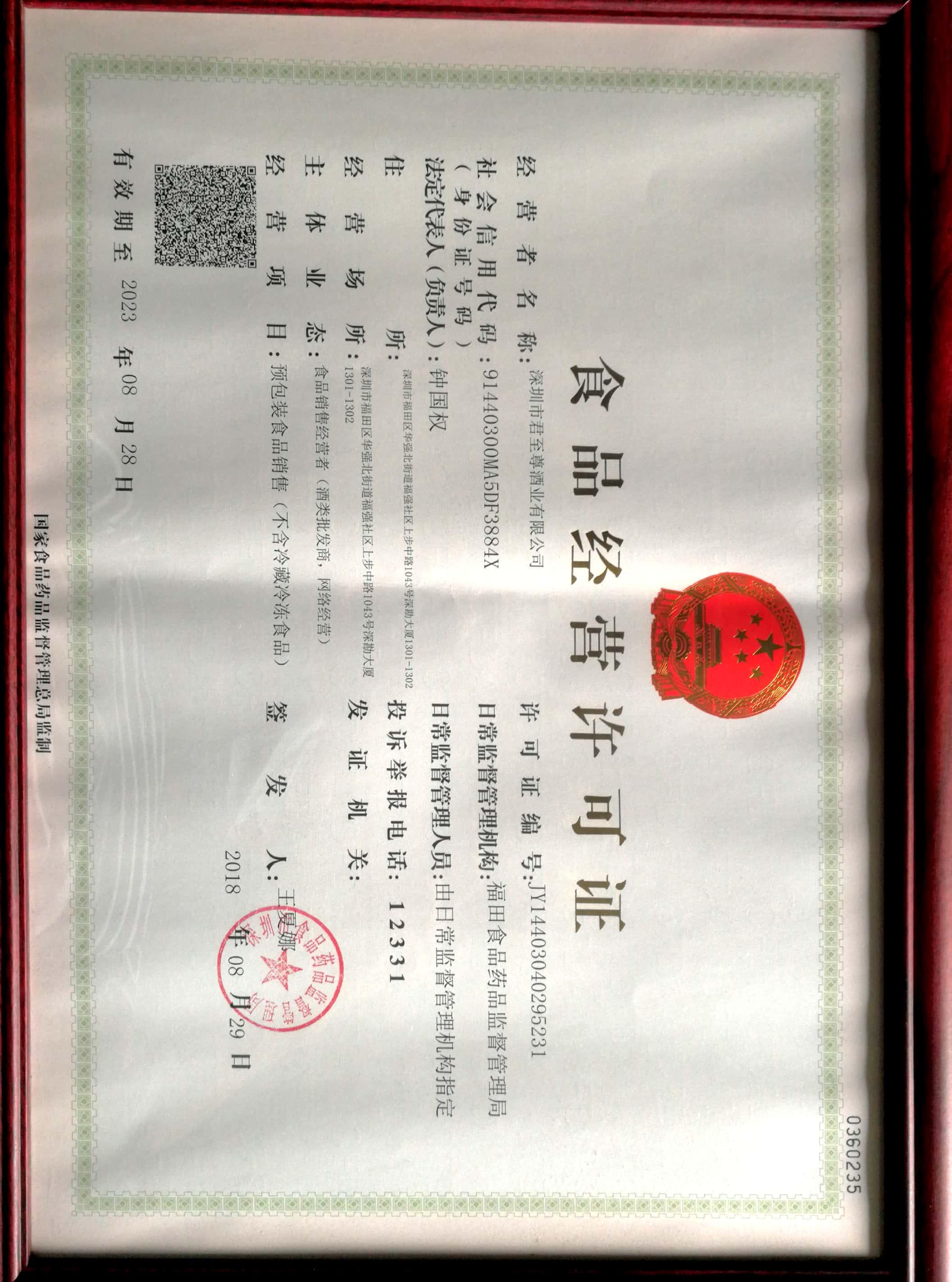 深圳市君至尊酒业有限公司