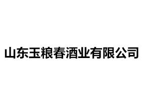 山东玉粮春酒业有限公司