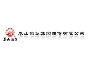 泰山酒业集团股份有限公司
