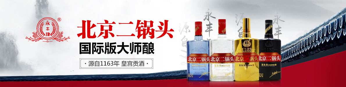 北京二��^酒�I股份有限公司���H版系列全���\�I中心