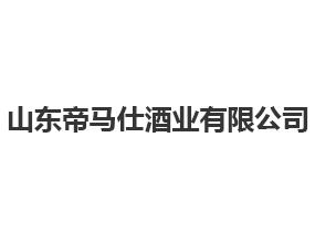 山�|帝�R仕酒�I有限公司