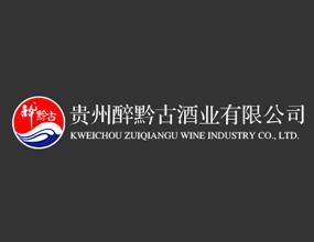 贵州醉黔古酒业有限公司