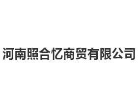 河南照合��商�Q有限公司