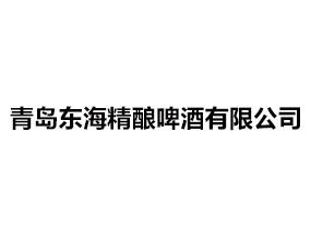 青岛东海精酿啤酒有限公司