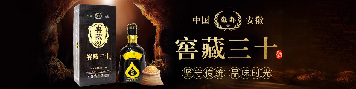 安徽亳州市皖酒源酒厂