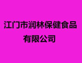 江门市润林保健食品有限公司