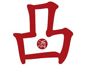 四川凸酒酒业有限公司