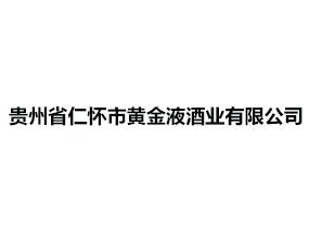 贵州省仁怀市黄金液酒业有限公司