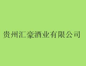 贵州天上人间酒业有限公司