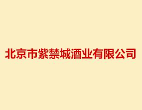 北京市紫禁城酒业有限公司