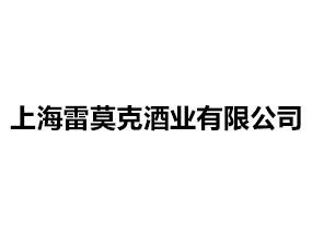 上海雷莫克酒業有限公司