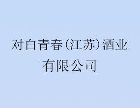 對白青春(江蘇)酒業有限公司