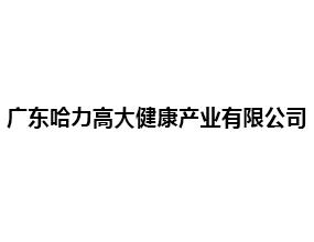 广东哈力高大健康产业有限公司