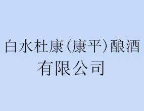 白水杜康(康平)酿酒有限公司