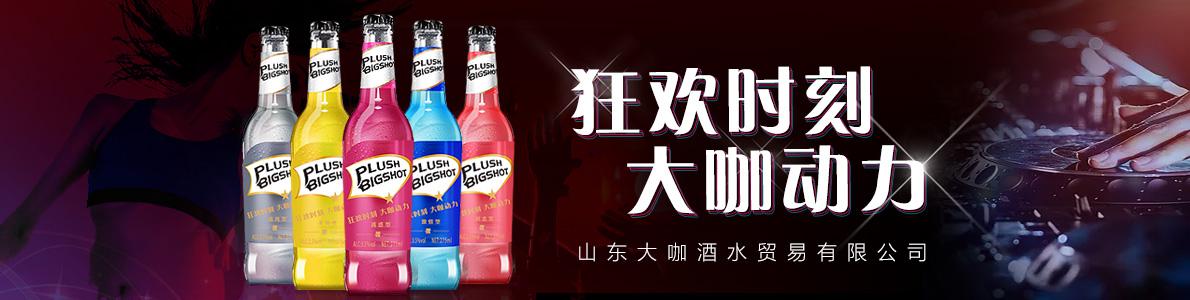 山东大咖酒水贸易有限公司