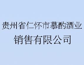 貴州省仁懷市慕酌酒業銷售有限公司