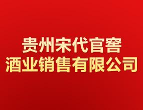 贵州宋代官窖酒业销售有限公司