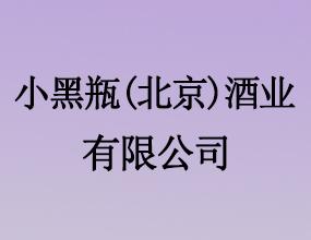 小黑瓶(北京)酒业有限公司