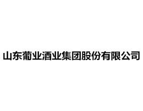 山�|葡�I酒�I集�F股份有限公司