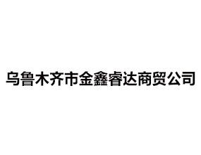 乌鲁木齐市金鑫睿达商贸有限公司