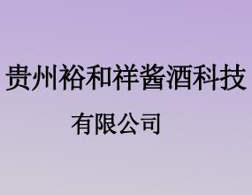 贵州裕和祥酱酒科技有限公司