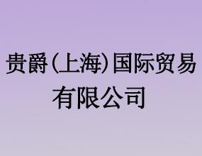 貴爵(上海)國際貿易有限公司