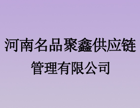 河南名品聚鑫供应链管理有限公司